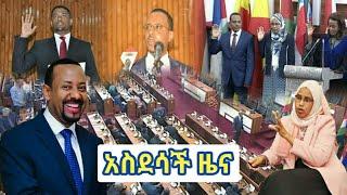 Ethiopia: ሰበር ዜና / Ethiopian Breaking news today April 18, 2019 / Ethiopia PM Dr Abiy Ahmed