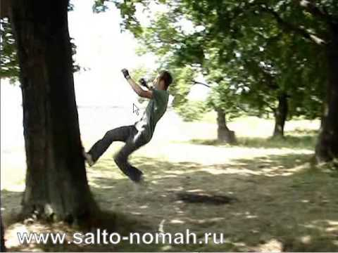 Видео: Сальто назад)