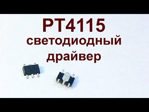 PT4115 - драйвер светодиодов.