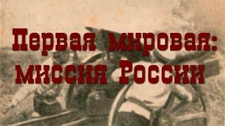 Дмитрий Абрамов   Первая мировая  миссия России