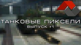 [WoT | World of Tanks] ► ТАНКОВЫЕ ПИКСЕЛИ – Выпуск №1◄