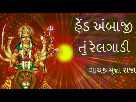 Superhit Ambe Maa Song 2017 By Munnaraja - Hed Ambaji Tu Railgadi - Bansidhar Studio