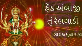 superhit ambe maa song 2017 by munnaraja hed ambaji tu railgadi bansidhar studio
