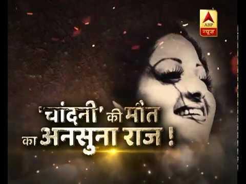 सनसनी- श्रीदेवी के 240 करोड़ के बीमे की मिस्ट्री, 'चांदनी' की मौत का अनसुलझा राज !