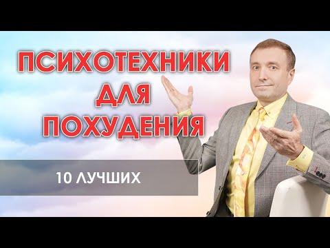10 лучших психотехник для похудения 🎯