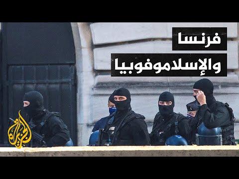 فرنسا..تحقيق يكشف عن وحدة سرية لمحاربة المؤثرين الإسلاميين