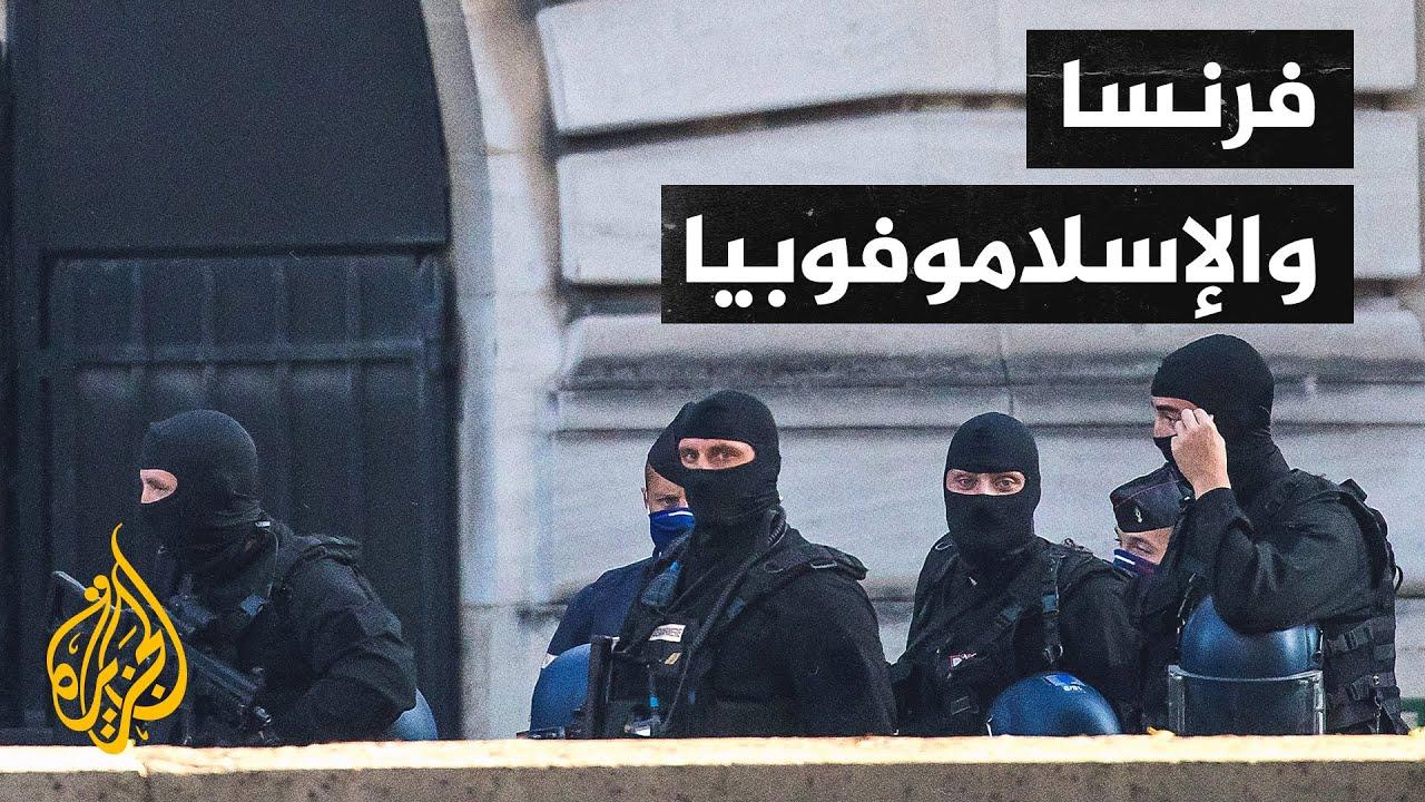 فرنسا..تحقيق يكشف عن وحدة سرية لمحاربة المؤثرين الإسلاميين  - 23:54-2021 / 10 / 21