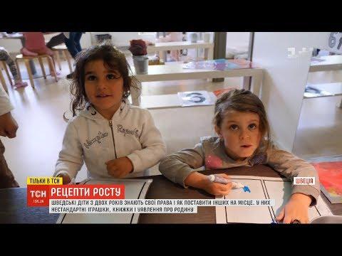 Історії ТСН. Рецепти росту: ні насиллю над дітьми і гендерно-нейтральні садочки – чим вражає Швеція