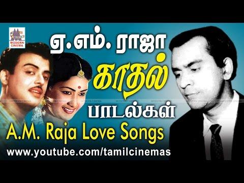 AM Raja Love Songs நாம் எல்லோரும் விரும்பிக்கேட்கும் இனிய குரலான  AMராஜாவின் காதல் பாடல்கள்
