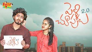 Pelli Choopulu 2.0  || Kutti Stories || Latest Telugu Short Films || Divya Shree