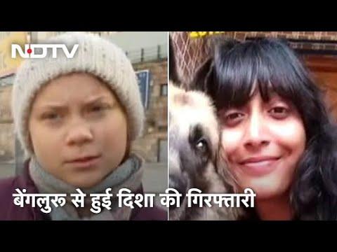 Download Greta Thunberg Toolkit Case: Climate Activist Disha Ravi अरेस्ट