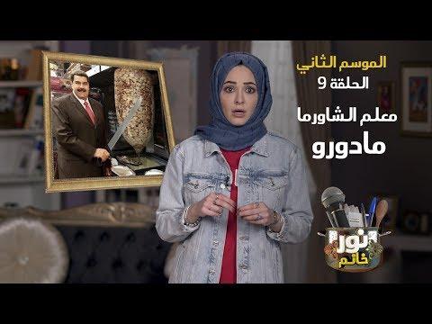 معلم الشاورما مادورو   الموسم الثاني - الحلقة التاسعة   نور خانم