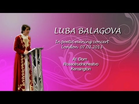 """Excerpts from the poetic novel """"Tzaritsa"""" or Empress by Luba Balagova"""