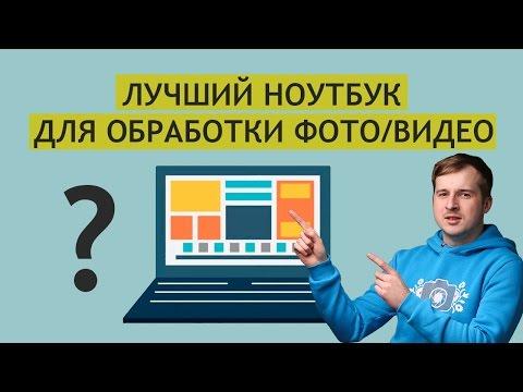 Лучший ноутбук для обработки фото и видео
