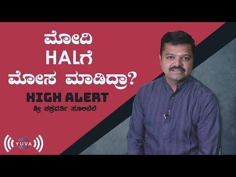 Did Modi Cheat HAL In Rafale Deal   High Alert   Chakravarthy Sulibele