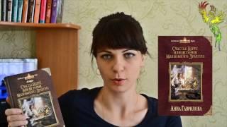 Обзор книги Анны Гавриловой