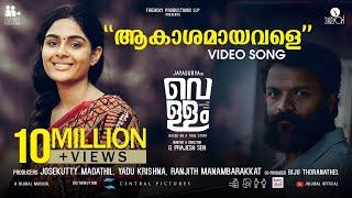 Akashamayavale - Video Song | Vellam | Nidheesh Naderi | Bijibal | Shahabaz Aman | Prajesh Sen