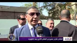 الأخبار - افتتاح شارع عمرو بن العاص الأثري بعد تطويره