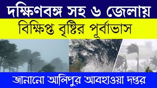 Latest weather report today west Bengal | Kolkata temperature | today weather report West Bengal