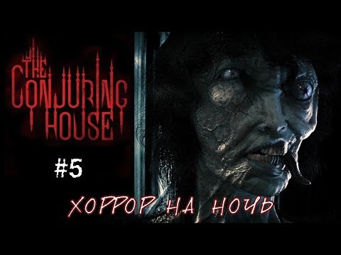 УЖАС ПРОДОЛЖАЕТСЯ! ???? THE DARK OCCULT (The Conjuring House) ???? ХОРРОР НА НОЧЬ ???? СТРИМ #5
