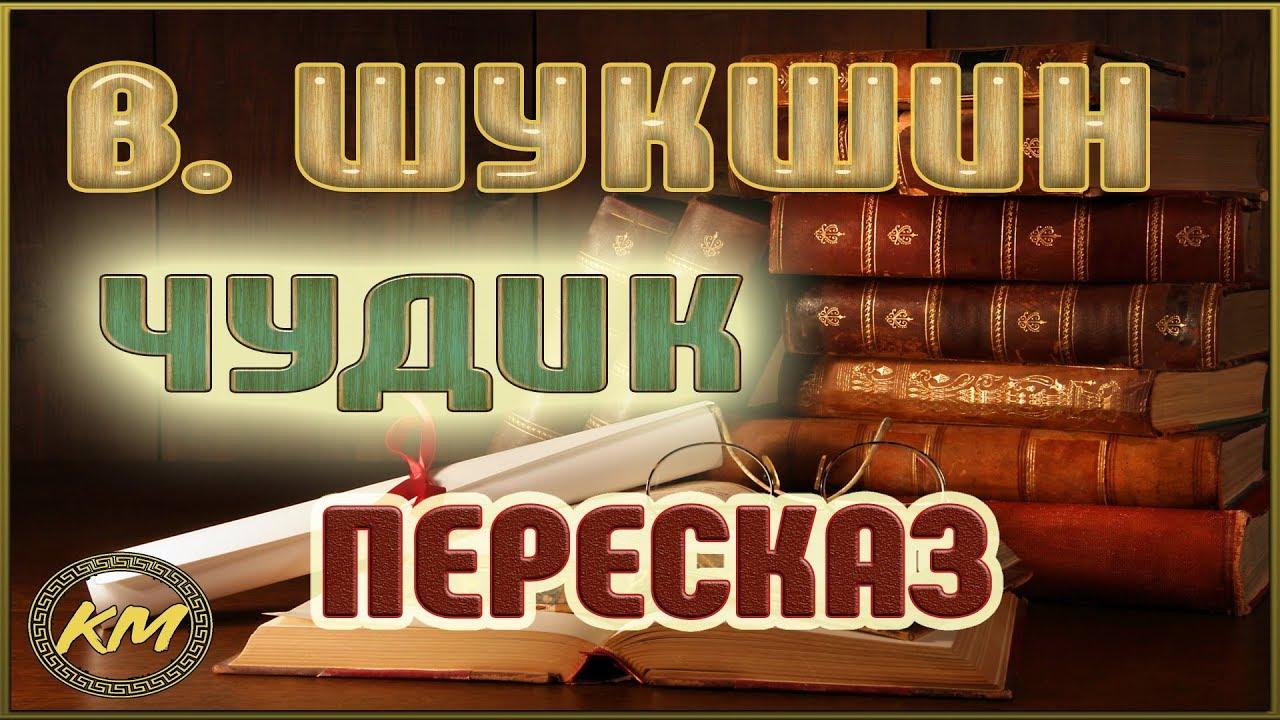ЧУДИК. Василий Шукшин