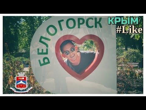 Крым #Like. Перезагрузка. Белогорск. 5 ВЫПУСК. Тайган. Белая Скала