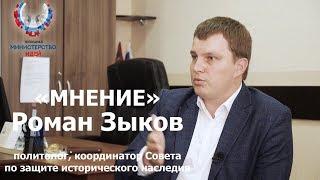 """РОМАН ЗЫКОВ: """"КАК УНИЧТОЖАЮТ ИСТОРИЮ РОССИИ"""" МНЕНИЕ #2"""