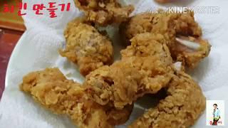 델키301(DK-301) 튀김기로 치킨 만들기
