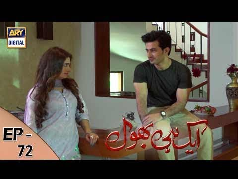 Ek Hi Bhool - Episode 72 - 21st September 2017 - ARY Digital Drama