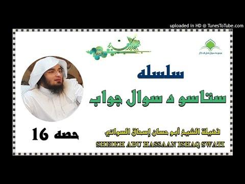 sheikh abu hassaan swati pashto bayan -  سوال او جواب - حصه 16