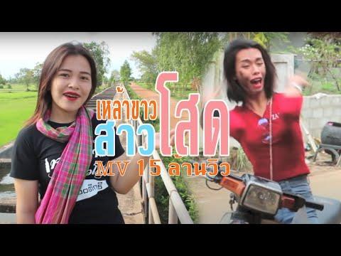 เหล้าขาวสาวโสด - ถุงปุ๋ย นะ เอ้อ'อออ [ Official MV ]
