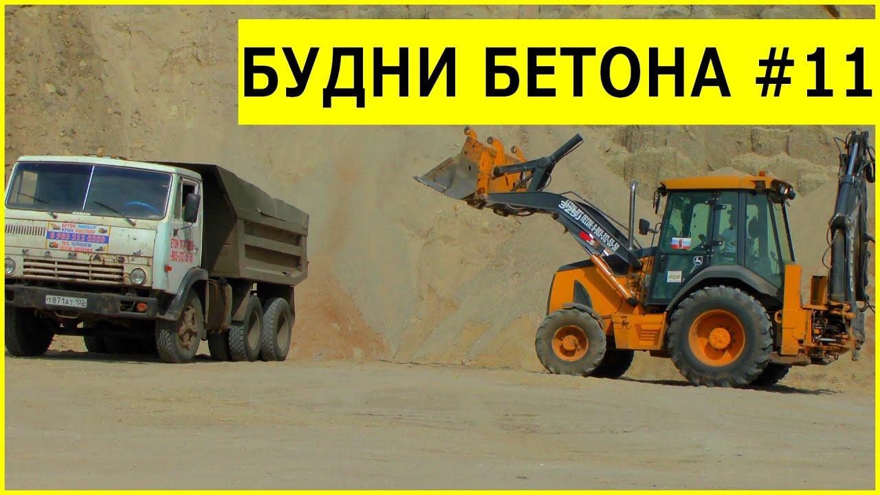 Уфа куплю бетон складов бетон