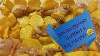 Куриные голени с картошкой в духовке/ Жареные куриные ножки