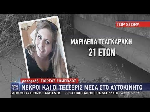 Star - Ειδήσεις 18.2.2019 - βράδυ