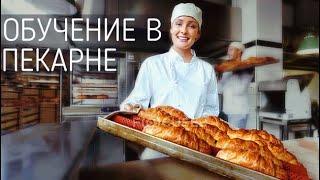 """Обучение пекарей в """"Пекарня со Вкусом"""" в Иваново 🍞 I часть"""
