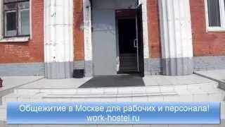 видео общаги в москве для рабочих