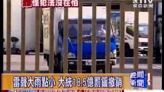 [東森新聞]雷聲大雨點小   大統18.5億罰鍰撤銷