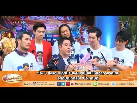 เรื่องเล่าเช้านี้ ช่อง 3 ส่งมอบปฏิทินจีนชุดเปาบุ้นจิ้นให้สภากาชาดไทย อุทิศบุญกุศลให้ 'ปอ ทฤษฎี'