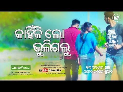 Kahinki Lo Bhuligalu - New Odia Broken Heart Sad Song - Abtar Khan - Ganesh Prasad - CineCritics