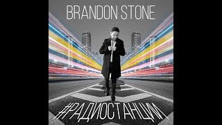 Brandon Stone — #Радиостанции