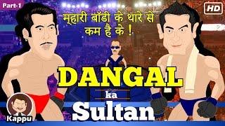 dangal ka sultan part 1   spoof   dangal movie spoof   dangal aamir khan spoof   dangal new spoof