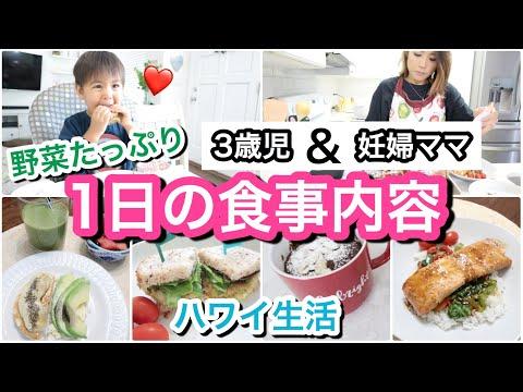 【妊娠中ママ!】とある1日の食事!!!!!!【What we ate in a day!】ハワイ主婦ルーティン|ご飯の支度|子供モッパン