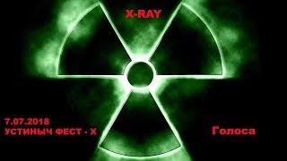 X RAY.  Голоса