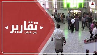 الانقسام النقدي في اليمن يفاقم أزمة القطاع المصرفي