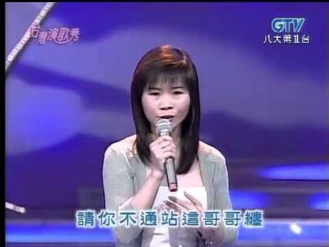 042 詹雅雯-港都戀歌+我不是你的人 (臺灣演歌秀) - YouTube