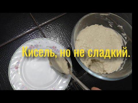 Овсяный кисель с хлебной закваской. Старинный рецепт.