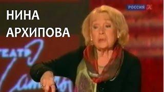 Линия жизни. Нина Архипова. Канал Культура