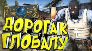 🎮 ДОРОГА К ГЛОБАЛУ - Монтаж Counter Strike: Global Offensive (CS:GO)