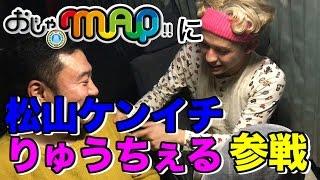 11月16日水曜よる7時~『おじゃMAP!!』 山崎弘也さんとゲストによる番...