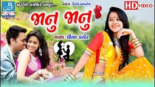 Shital thakor song || જાનુ જાનુ કરી મારી ઝીંદગી બગાડી | |Bewafa song by shital thakor